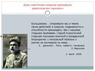 Даже сами белые генералы признавали превосходство «красных» Большевики… опере