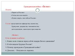 Гражданская война: «Белые» Лозунги: «Умрем за Россию» «Отечество или смерть»
