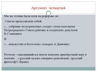 Аргумент четвертый Мы же готовы были идти на реформы, но Советы представляли