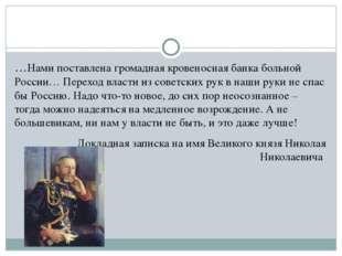 …Нами поставлена громадная кровеносная банка больной России… Переход власти
