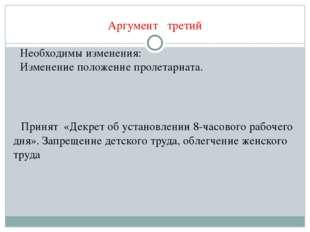 Аргумент третий Принят «Декрет об установлении 8-часового рабочего дня». Запр