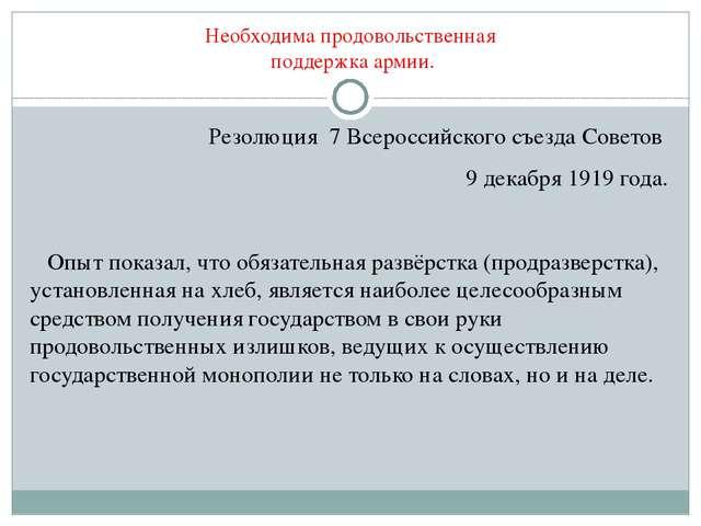 Необходима продовольственная поддержка армии. Резолюция 7 Всероссийского съез...