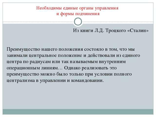 Необходимы единые органы управления и формы подчинения Из книги Л.Д. Троцкого...