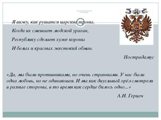 Гражданская война в России: белые и Красные. Я вижу, как рушатся царские тро...