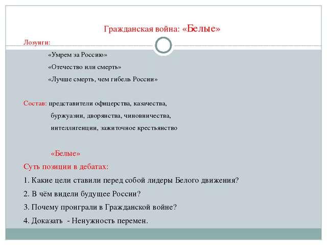 Гражданская война: «Белые» Лозунги: «Умрем за Россию» «Отечество или смерть»...