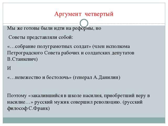 Аргумент четвертый Мы же готовы были идти на реформы, но Советы представляли...