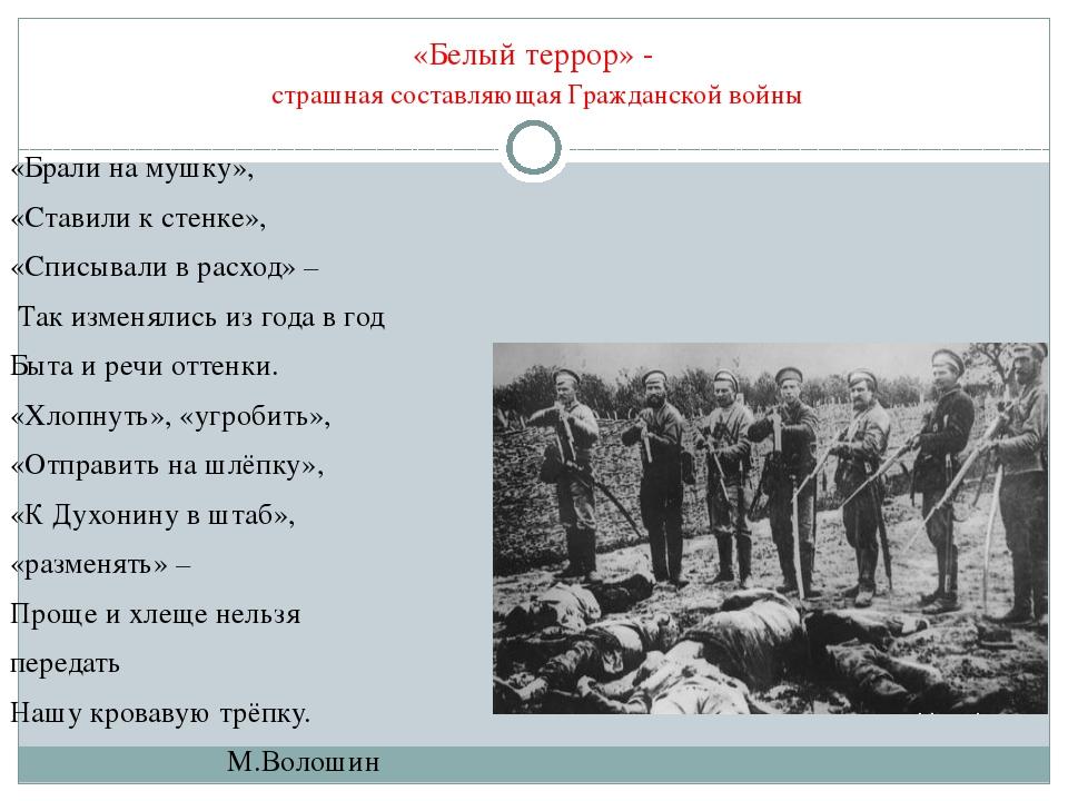 «Белый террор» - страшная составляющая Гражданской войны «Брали на мушку», «С...
