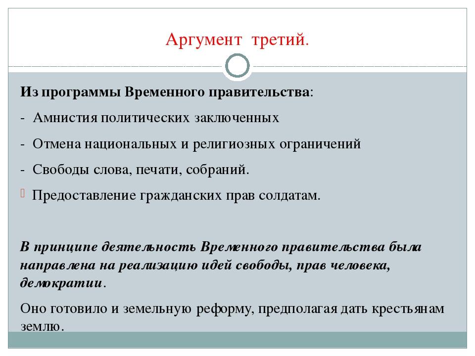 Аргумент третий. Из программы Временного правительства: - Амнистия политическ...