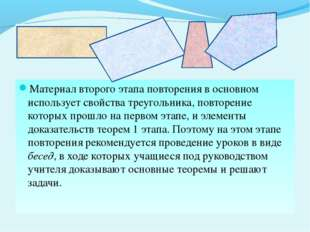 Материал второго этапа повторения в основном использует свойства треугольника