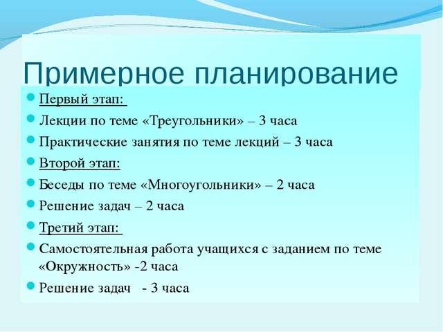 Примерное планирование Первый этап: Лекции по теме «Треугольники» – 3 часа Пр...