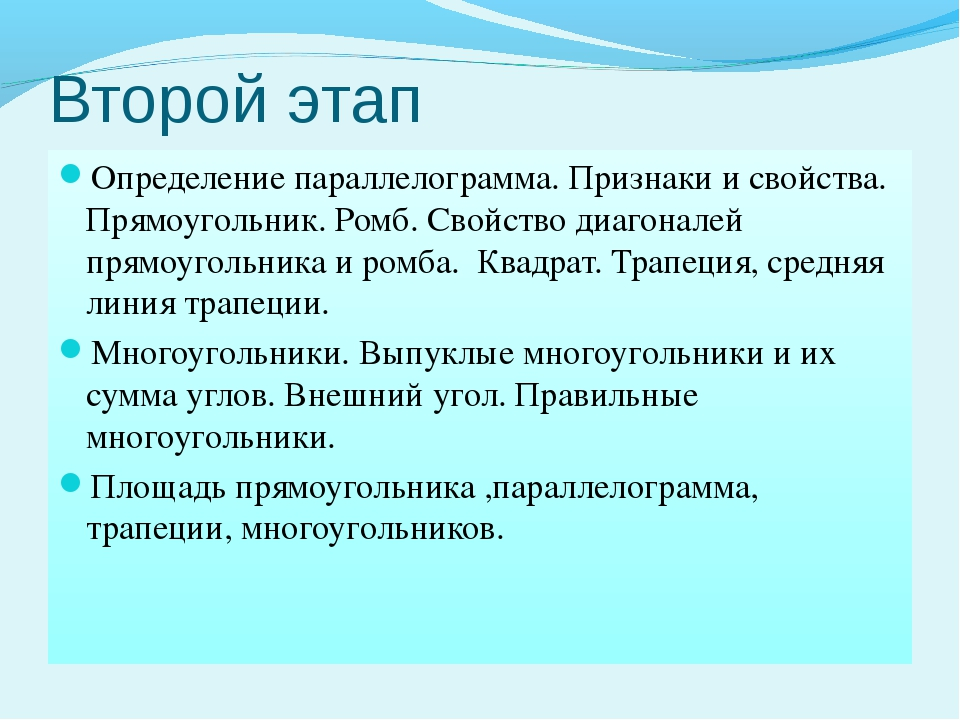Второй этап Определение параллелограмма. Признаки и свойства. Прямоугольник....