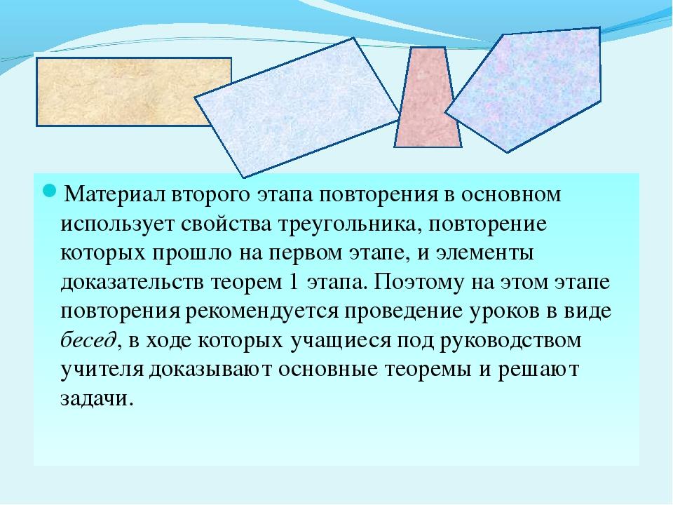 Материал второго этапа повторения в основном использует свойства треугольника...
