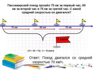 Пассажирский поезд прошёл 75 км за первый час, 60 км за второй час и 75 км за