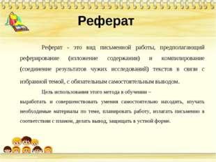 Реферат Реферат - это вид письменной работы, предполагающий реферирование (и