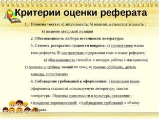 Критерии оценки реферата Новизна текста: а) актуальность; б) новизна и самост