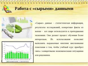 Работа с «сырыми» данными «Сырые» данные – статистическая информация, резуль