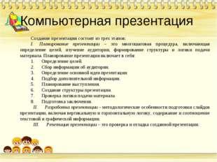 Компьютерная презентация Создание презентации состоит из трех этапов: I. Пла