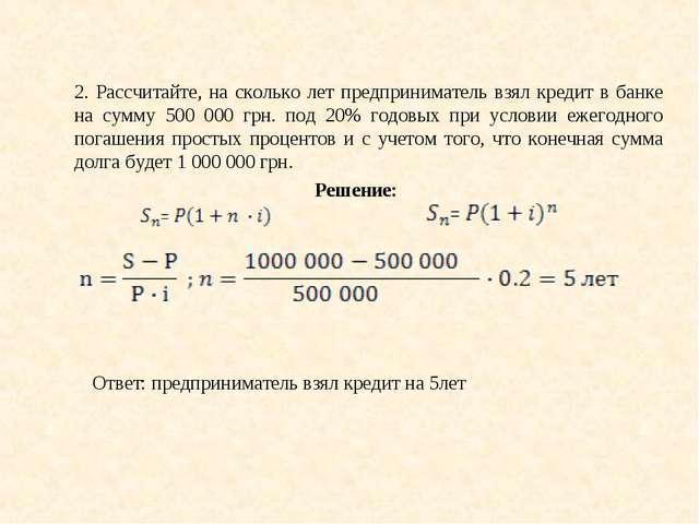 2. Рассчитайте, на сколько лет предприниматель взял кредит в банке на сумм...