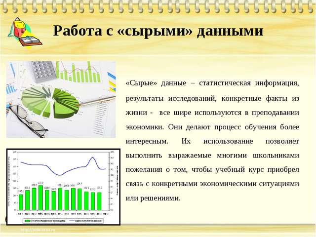 Работа с «сырыми» данными «Сырые» данные – статистическая информация, резуль...