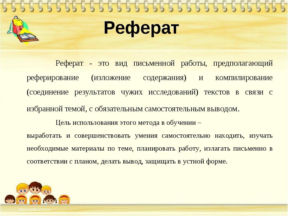 Реферат Реферат - это вид письменной работы, предполагающий реферирование (и...