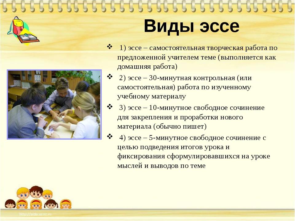 Виды эссе 1) эссе – самостоятельная творческая работа по предложенной учителе...