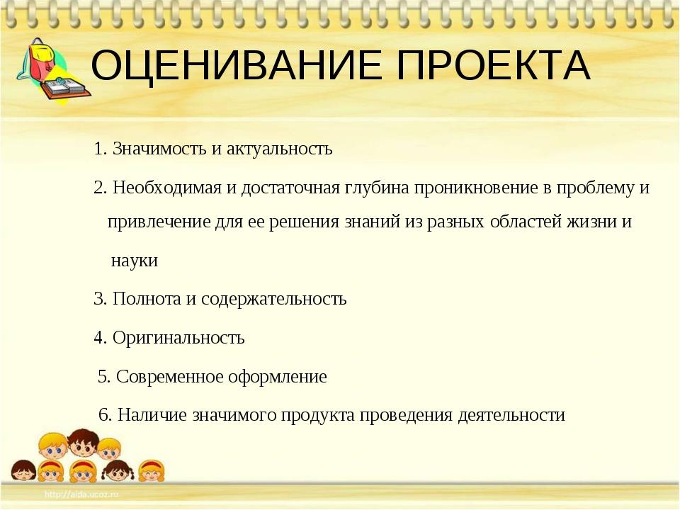 ОЦЕНИВАНИЕ ПРОЕКТА 1. Значимость и актуальность 2. Необходимая и достаточ...