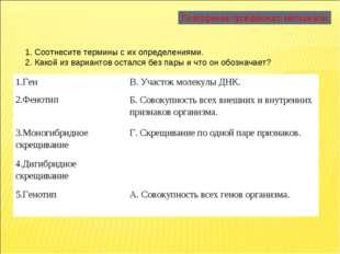 1. Соотнесите термины с их определениями. 2. Какой из вариантов остался без п