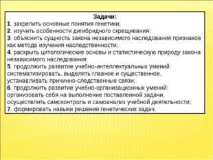 Задачи: 1. закрепить основные понятия генетики; 2. изучить особенности дигибр