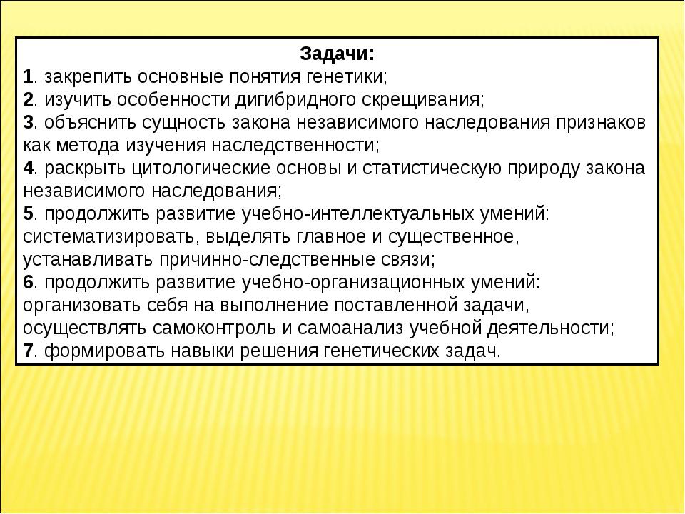 Задачи: 1. закрепить основные понятия генетики; 2. изучить особенности дигибр...