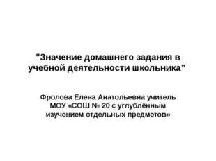 """""""Значение домашнего задания в учебной деятельности школьника"""" Фролова Елена А"""
