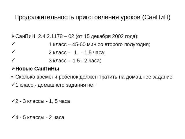 Продолжительность приготовления уроков (СанПиН) СанПиН 2.4.2.1178 – 02 (от 15...