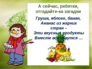 Груша, яблоко, банан, Ананас из жарких стран – Эти вкусные продукты Вместе вс