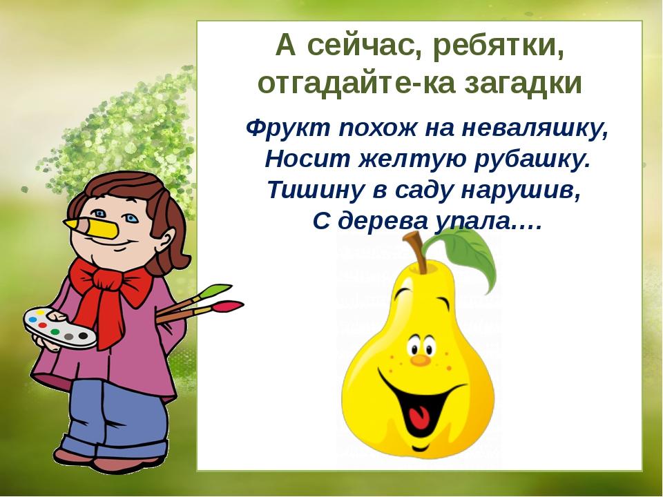 Фрукт похож на неваляшку, Носит желтую рубашку. Тишину в саду нарушив...