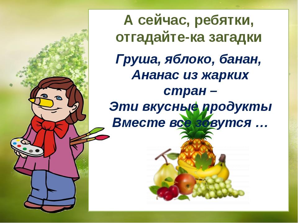 Груша, яблоко, банан, Ананас из жарких стран – Эти вкусные продукты Вместе вс...