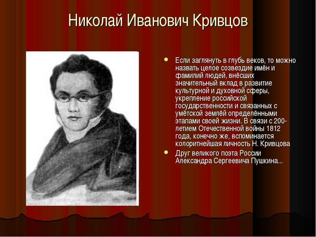 Николай Иванович Кривцов Если заглянуть в глубь веков, то можно назвать целое...