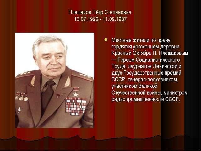 Плешаков Пётр Степанович 13.07.1922 - 11.09.1987 Местные жители по праву горд...
