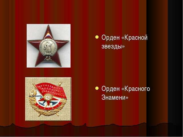Орден «Красной звезды» Орден «Красного Знамени»