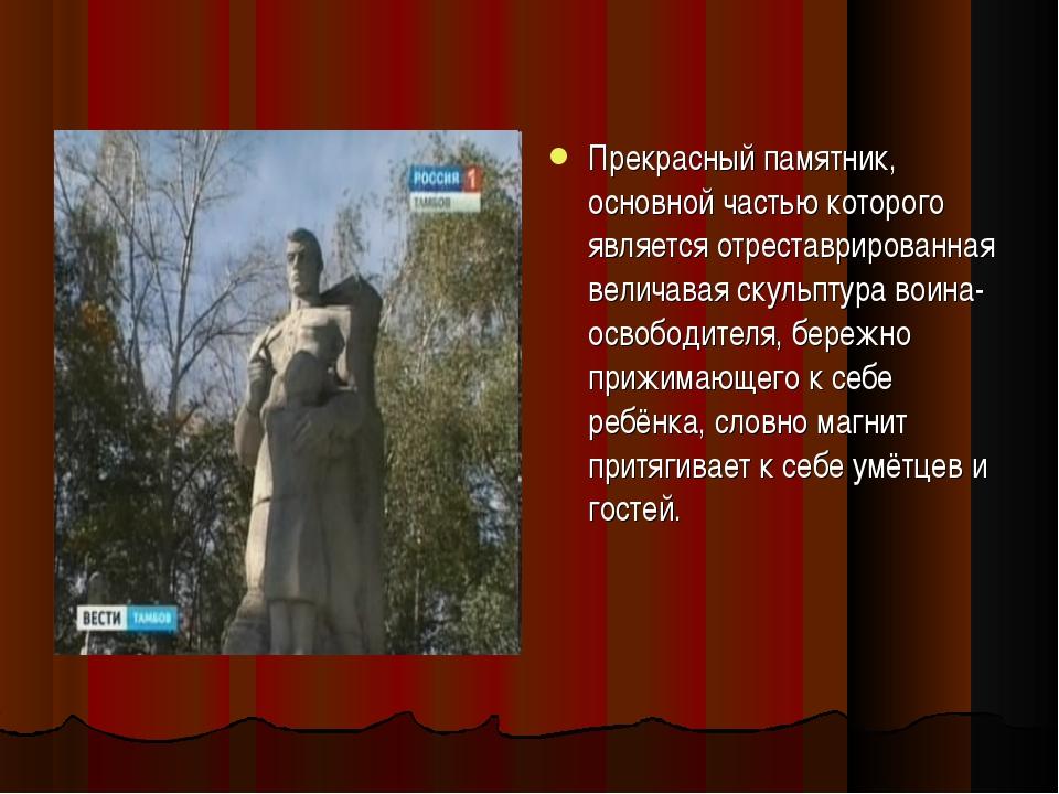 Прекрасный памятник, основной частью которого является отреставрированная вел...