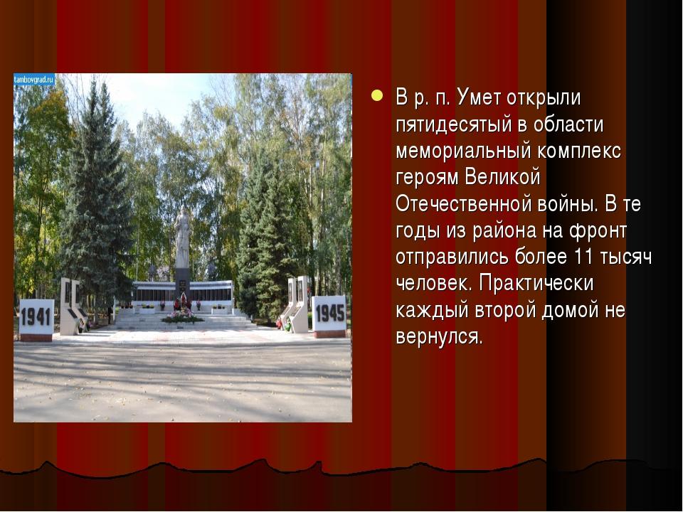 В р. п. Умет открыли пятидесятый в области мемориальный комплекс героям Велик...