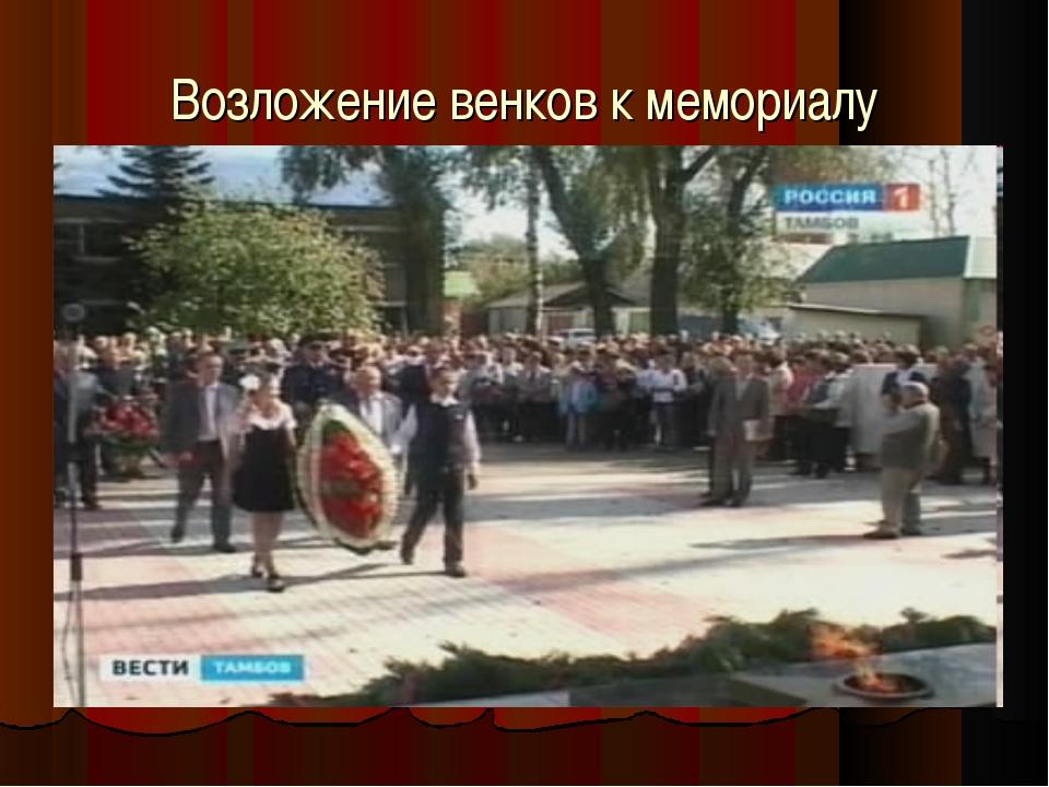 Возложение венков к мемориалу