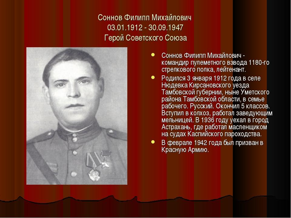 Соннов Филипп Михайлович 03.01.1912 - 30.09.1947 Герой Советского Союза Сонно...