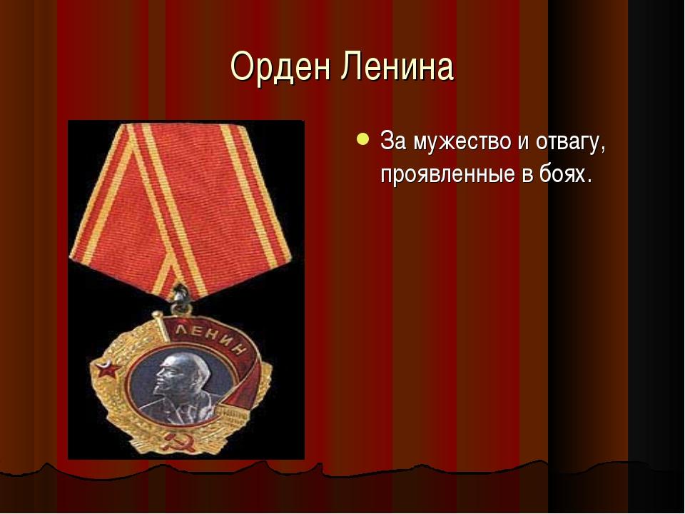 Орден Ленина За мужество и отвагу, проявленные в боях.