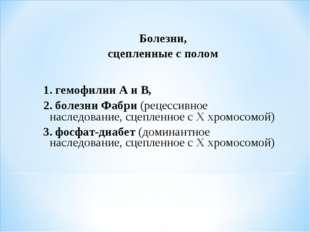 Болезни, сцепленные с полом 1. гемофилии А и В, 2. болезни Фабри (рецессивно