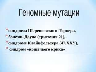 синдрома Шэрешевского-Тернера, болезнь Дауна (трисомия 21), синдроме Клайнфел