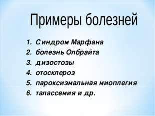 1. Синдром Марфана 2. болезнь Олбрайта 3. дизостозы 4. отосклероз 5. пароксиз