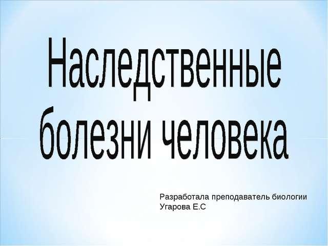 Разработала преподаватель биологии Угарова Е.С
