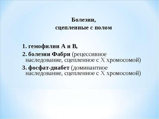 Болезни, сцепленные с полом 1. гемофилии А и В, 2. болезни Фабри (рецессивно...