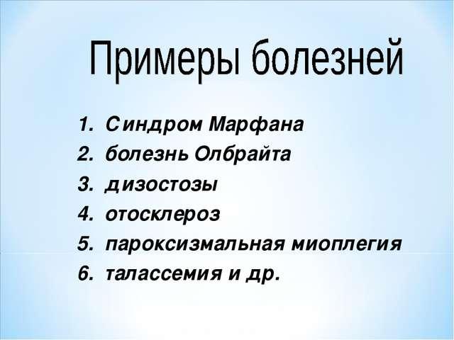 1. Синдром Марфана 2. болезнь Олбрайта 3. дизостозы 4. отосклероз 5. пароксиз...