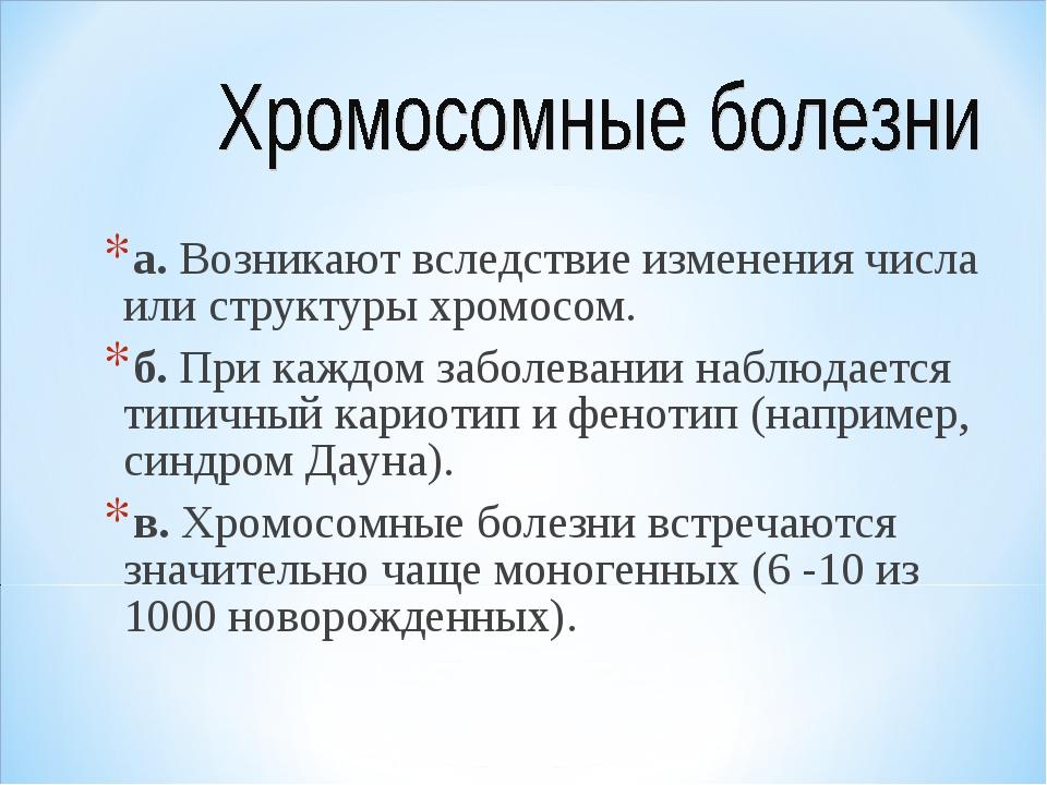 а. Возникают вследствие изменения числа или структуры хромосом. б. При каждом...