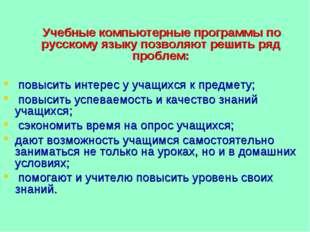 Учебные компьютерные программы по русскому языку позволяют решить ряд пробле